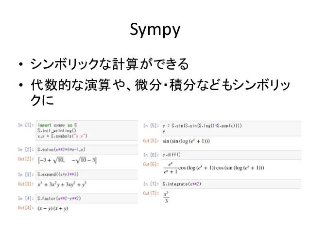 Pythonを使った機械學習の學習