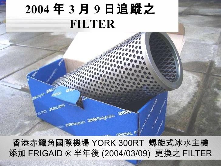 Frigaid添加 冰水主機節能