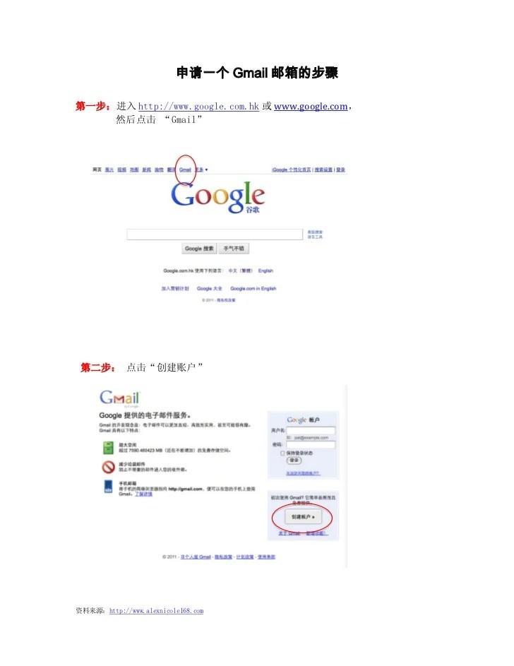 如何創建一個Google博客