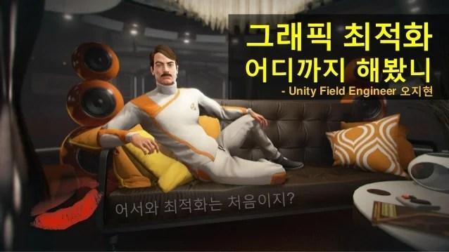유니티 그래픽 최적화 어디까지