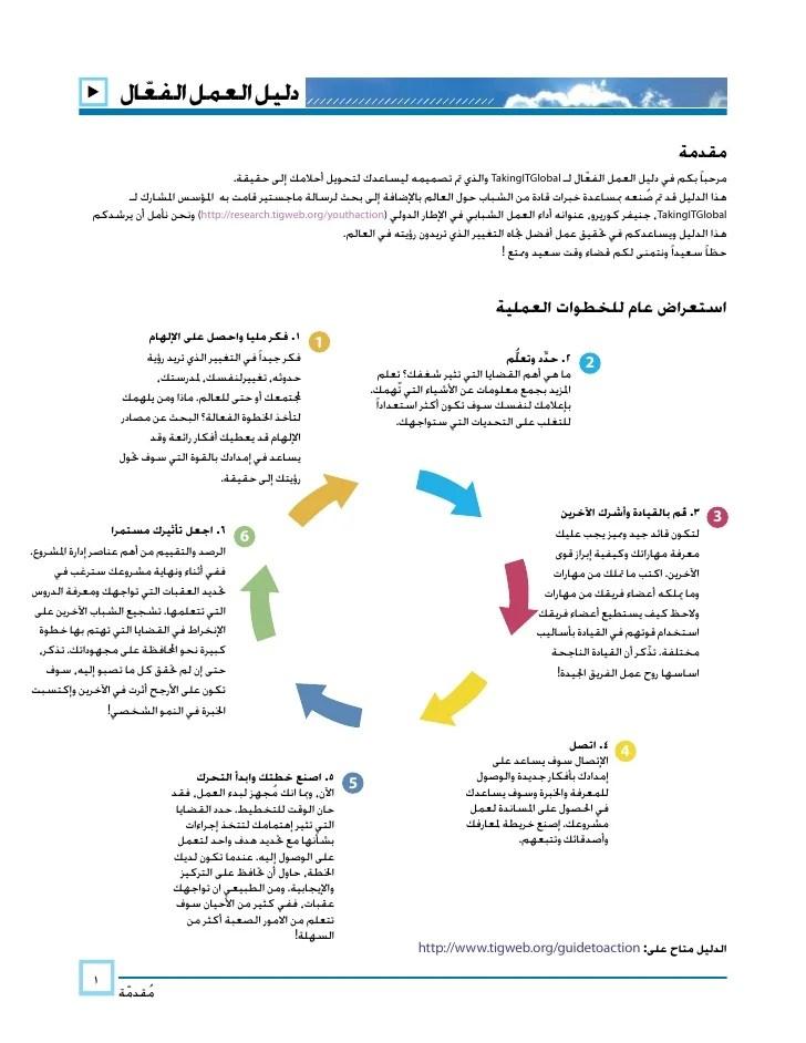دليل العمل الفعال خطوات بسيطة نحو التغيير