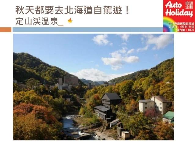 沒有雪沒有七彩花田。秋天都要去北海道自駕遊!(香港國際旅遊展2014)