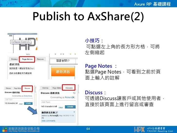 HPX臺南讀書會-Axure RP基礎課程