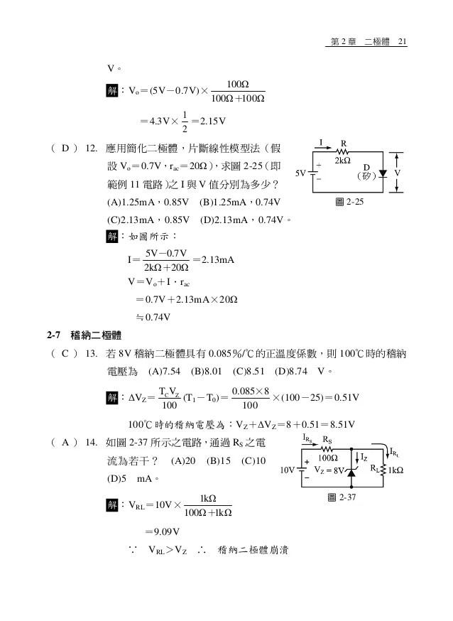 電子學I+課本習題解答