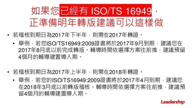 IATF 16949 改版 導入說明
