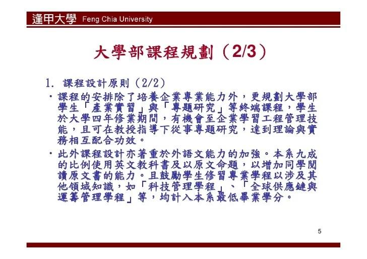 IE-012 工業工程進學程