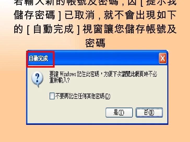 1在Ie6如何設定出現儲存帳號及密碼的畫面