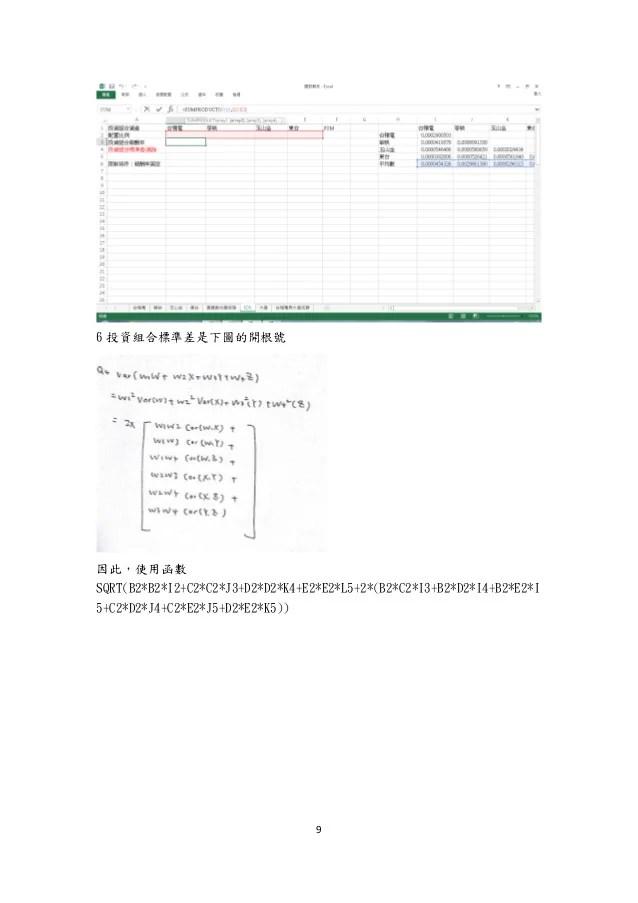 【國際財務管理】期末報告:4個股+大盤分析