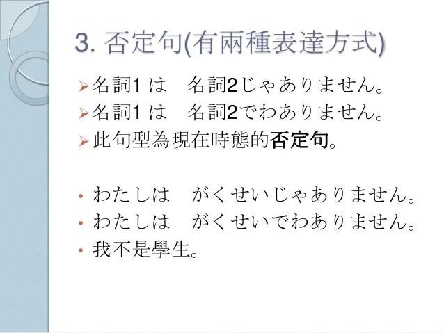 日語文法筆記 (一) - 肯定句,否定句,疑問句