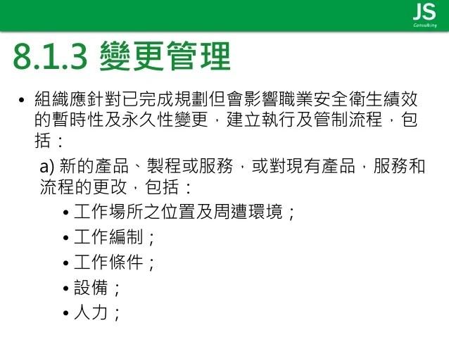 ISO 45001:2018條文下載-繁體中文版-職業安全衛生管理系統