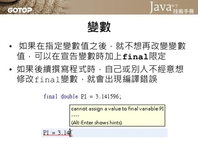 Java SE 7 技術手冊投影片第 03 章 - 基礎語法