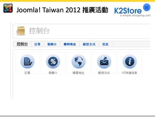 2012 年Joomla Taiwan推廣 Joomla K2 功能介紹-主講者鼎益盛-AJ