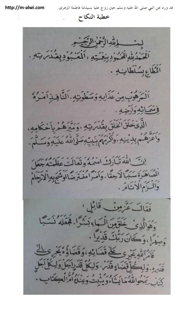 Khutbah Nikah Pdf : khutbah, nikah, Khutbah, Nikah-bahasa-arab