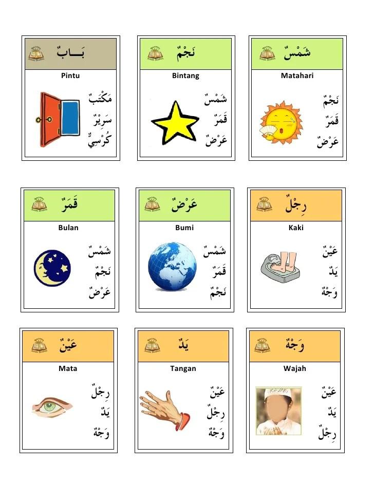 Bahasa Arab Kaki : bahasa, Pendidikan, Bahasa
