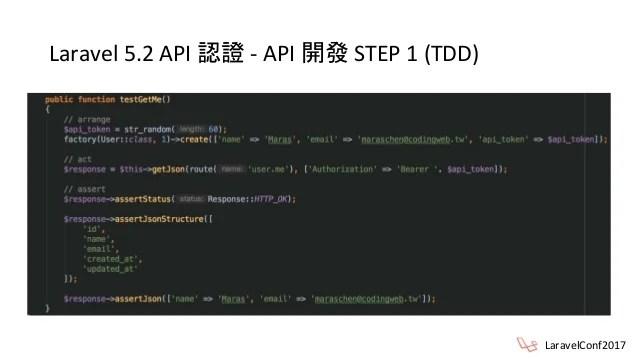 LaravelConf Taiwan 2017 單頁面應用與前後端分離開發