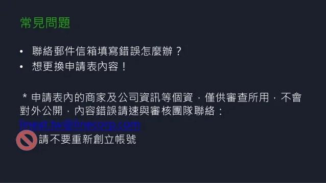 LINE@生活圈:認證帳號申請說明會