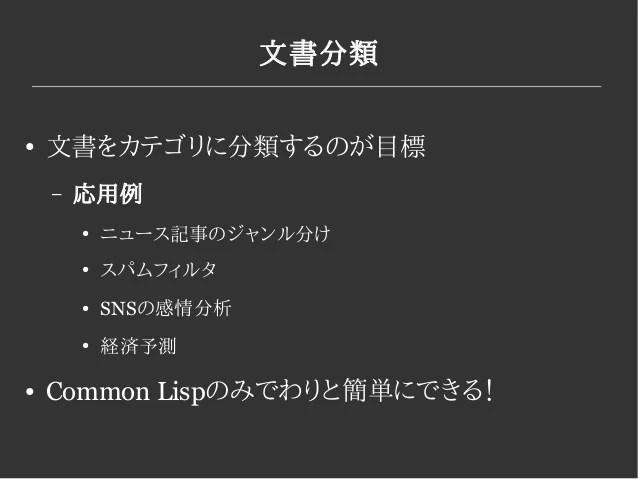 Lispmeetup48 cl-online-learningによる文書分類