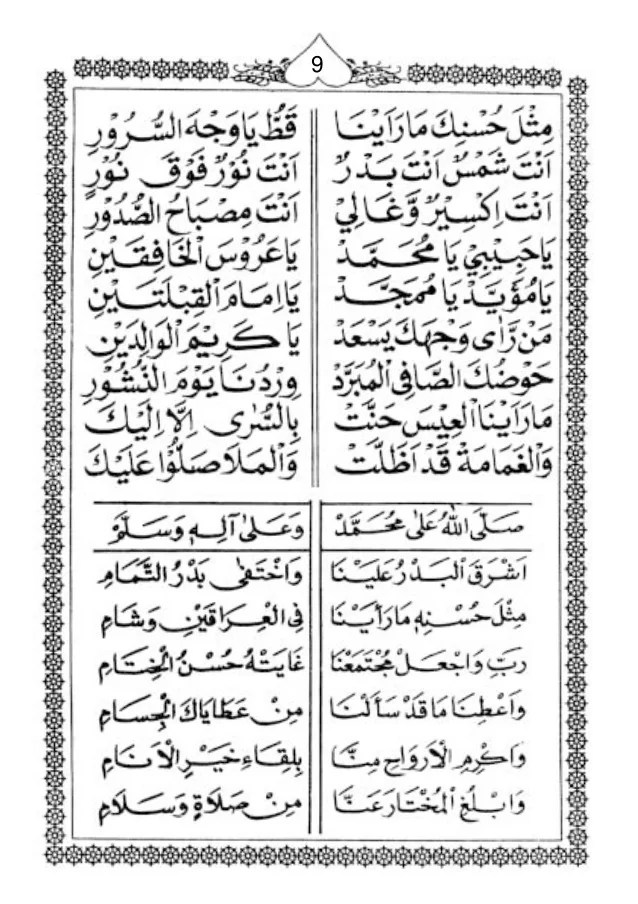 Teks Mahalul Qiyam Lengkap : mahalul, qiyam, lengkap, Mahalul, Qiyam