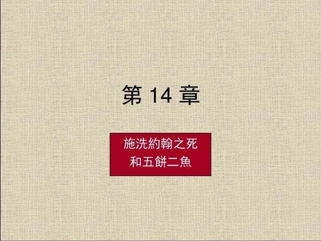 約翰福音11章(上)