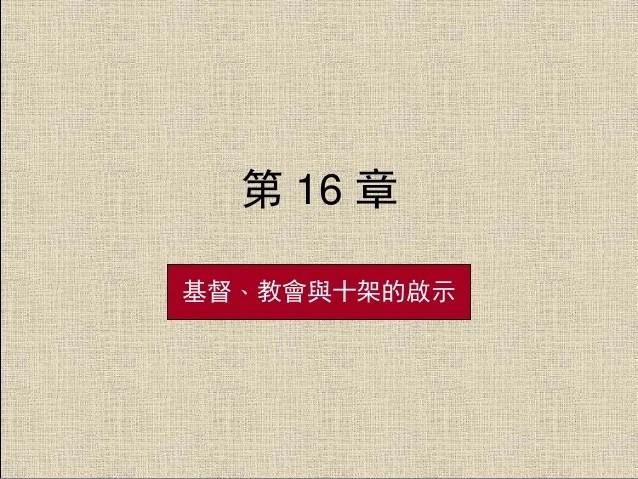 約翰福音11章(中)
