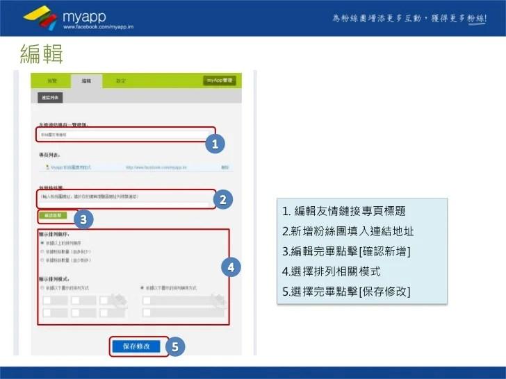 myapp.im [友情連結] Facebook 粉絲專頁 APP 粉絲團 應用程式