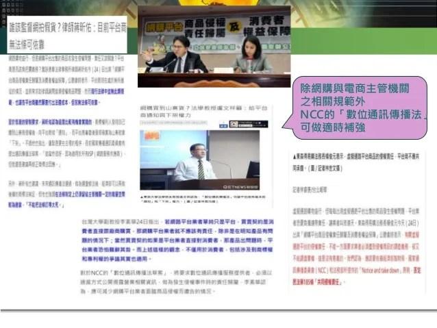 20171116(懶人包)國家通訊傳播委員會:「數位通訊傳播法」,「電信管理法」兩草案。
