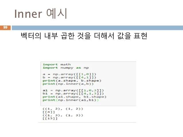 파이썬 Numpy 선형대수 이해하기