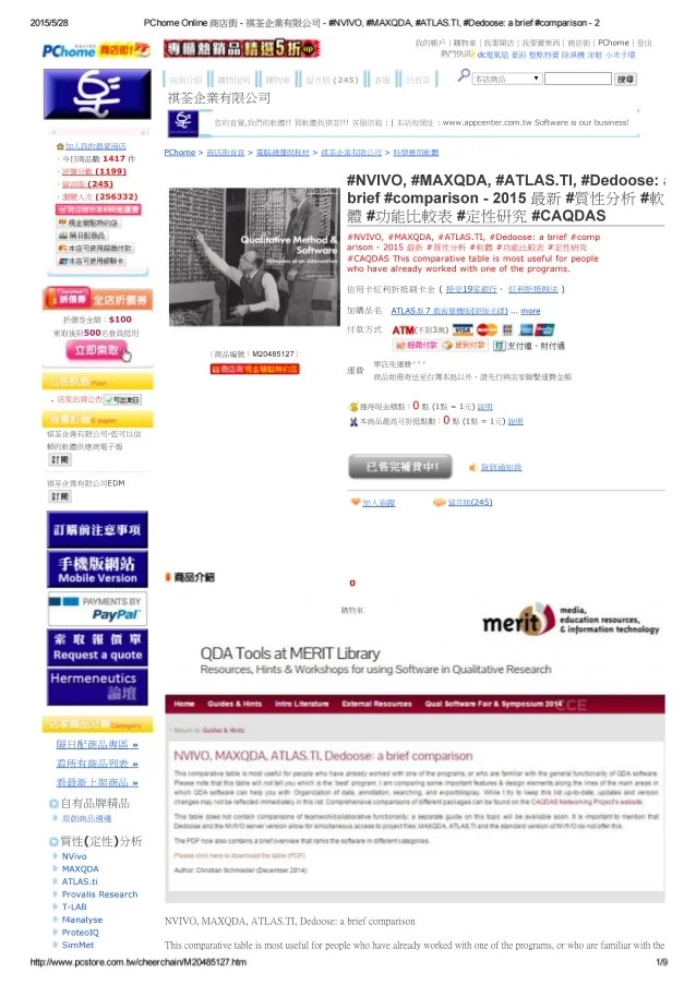 Nvivo Maxqda Atlas Ti Dedoose A Brief Comparison 2015 最新 質性
