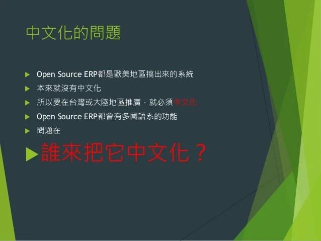 在臺灣導入Open Source ERP的問題與對策