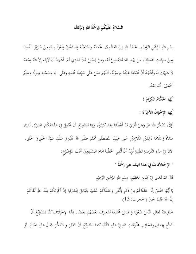 Pidato Bahasa Arab Singkat Dan Artinya Tentang Akhlak : pidato, bahasa, singkat, artinya, tentang, akhlak, Pidato, Bahasa