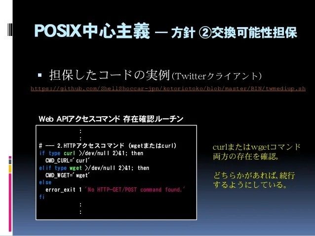 POSIX中心主義と情報科學教育