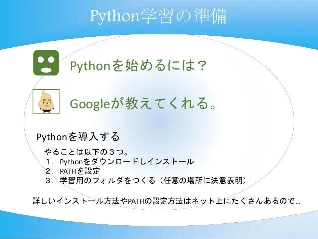Bottle使ってPython學習一緒にはじめませんか?