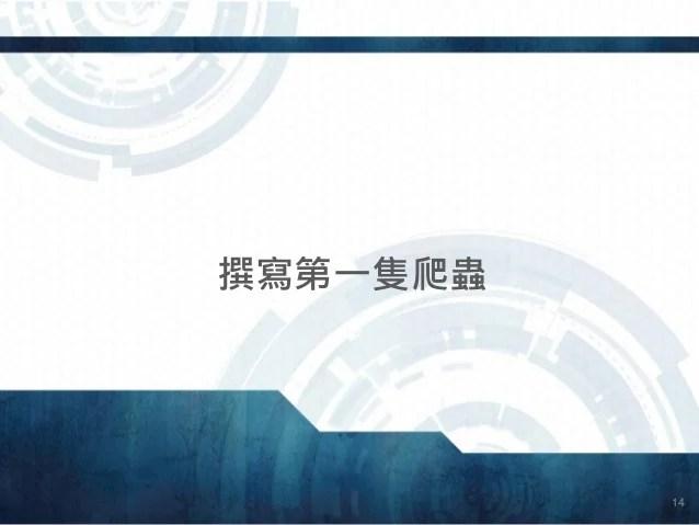 廣宣學堂Python金融爬蟲原理班 20170416