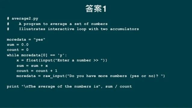 Python 5-迴圈-while