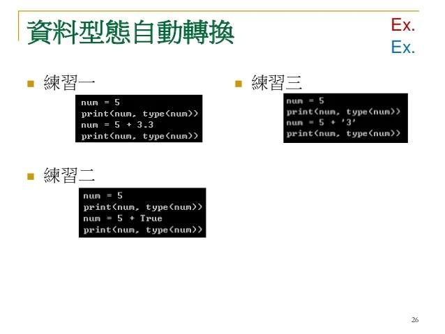 Python系列2