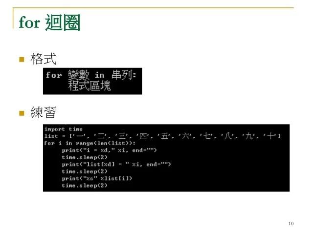 Python系列3