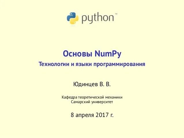 Основы NumPy