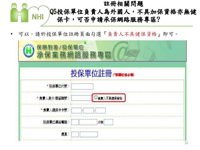 承保業務網路服務專區Q&a1040727