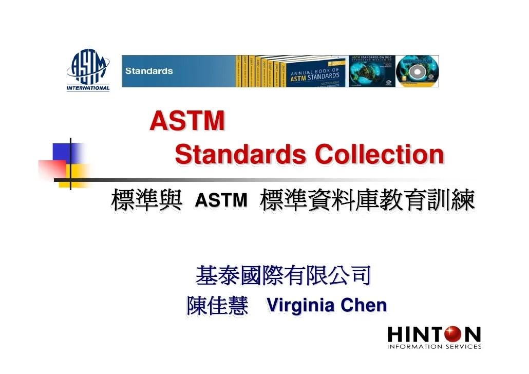QM-082-標準與Astm標準資料庫教育訓練
