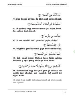 Quran 30 Para Names List - Nusagates