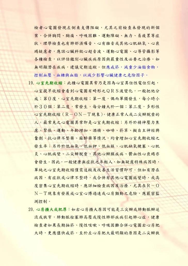 心電圖   [組圖+影片] 的最新詳盡資料** (必看!!) - www.go2tutor.com
