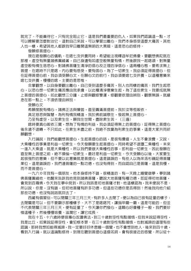 聖道三要/1996年達賴喇嘛開示