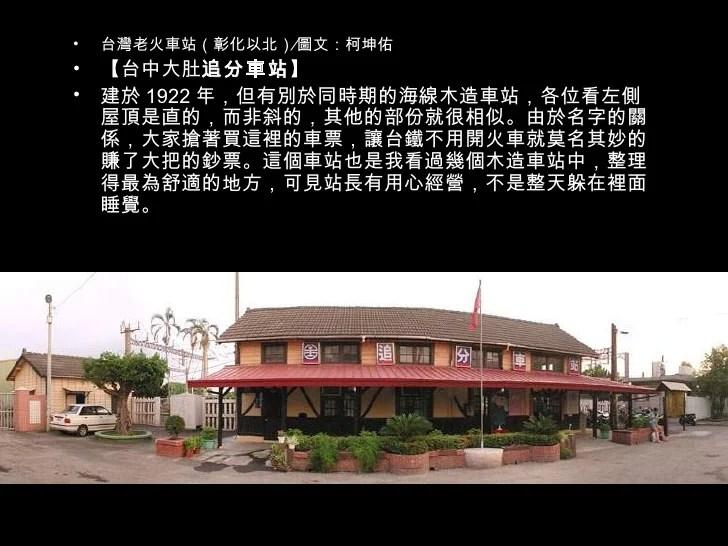 臺灣火車站大全