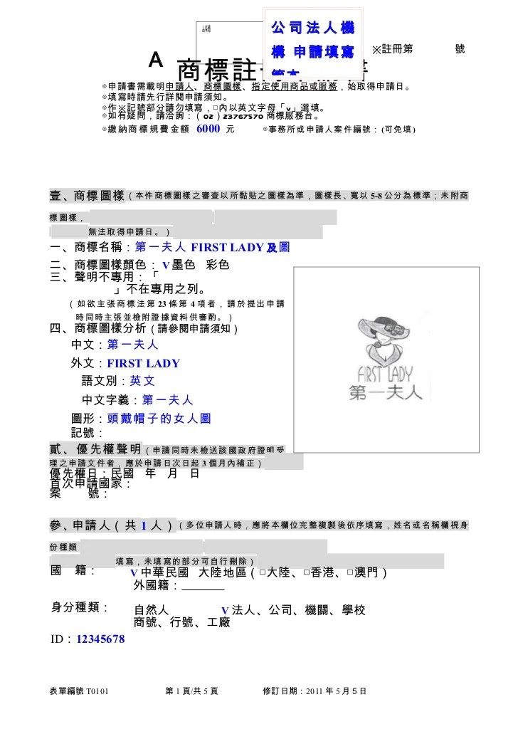 商標註冊申請書表範例(法人) 詹翔霖教授