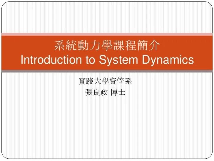 系統動力學課程簡介