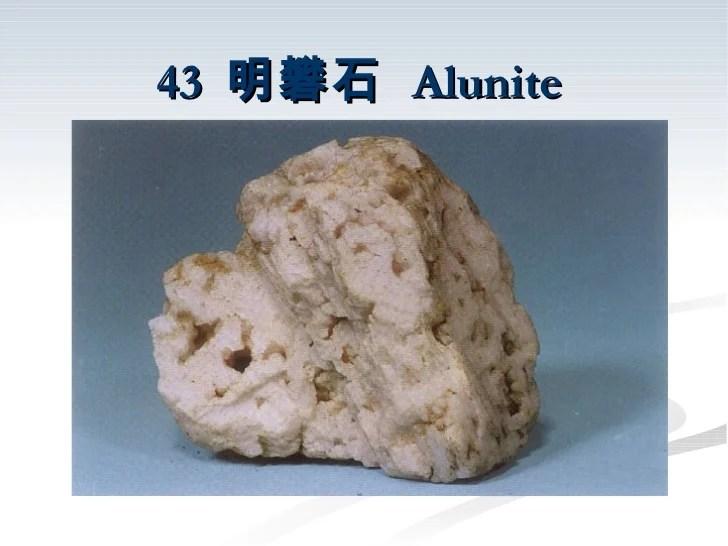 臺灣主要礦物與巖石