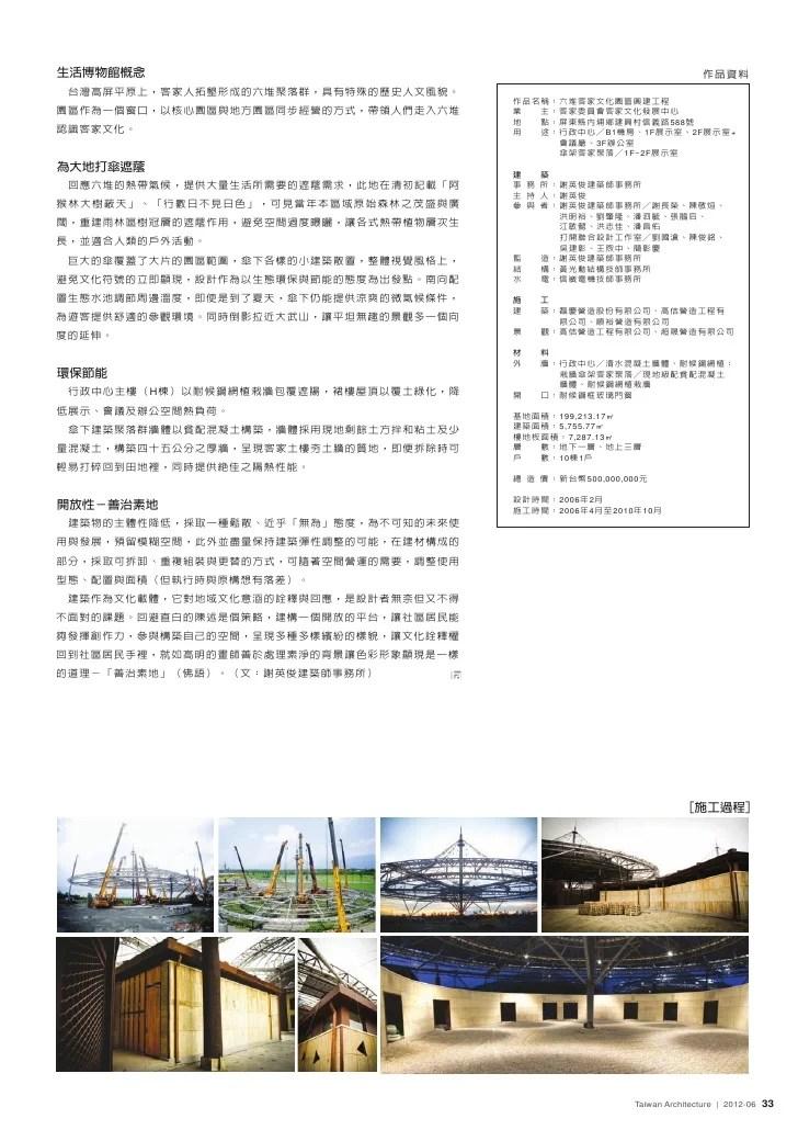 六堆客家文化園區 LiuDui Hakka Cultural Centre