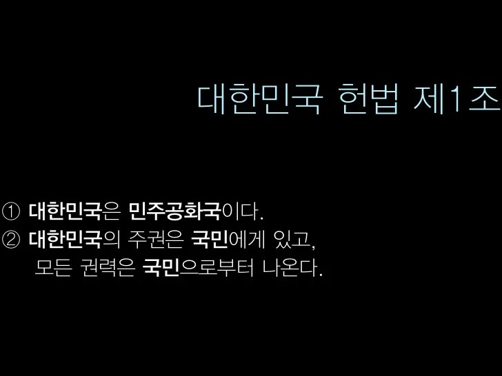 세바시 15분 이국운 한동대학교 법학부 교수 - 대한민국 헌법 제1조를 읽는 세 가지 방식
