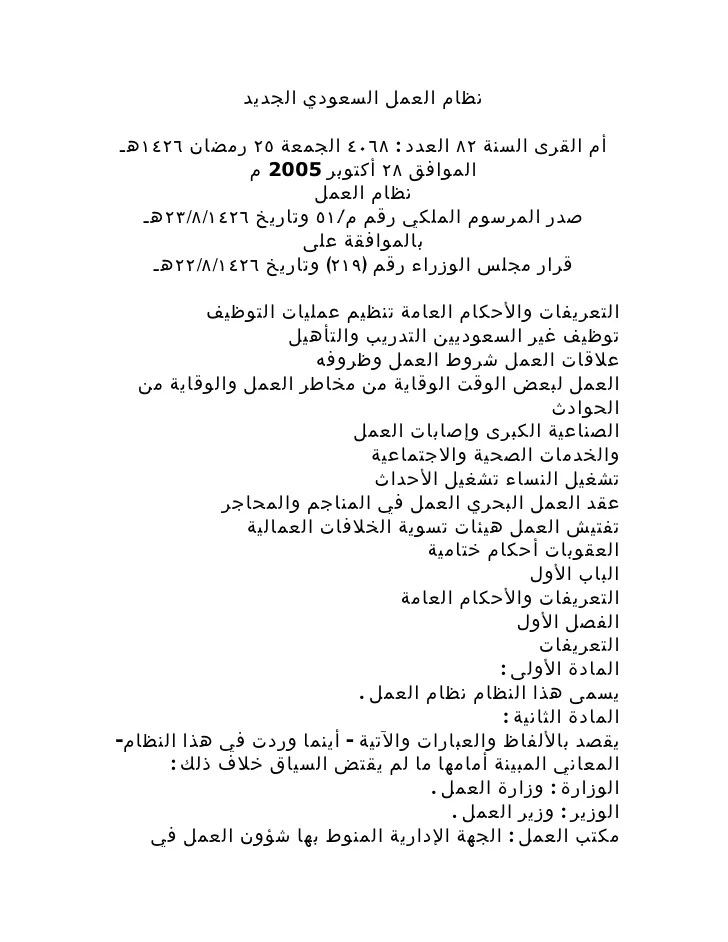 نظام العمل والعمال السعودي الجديد