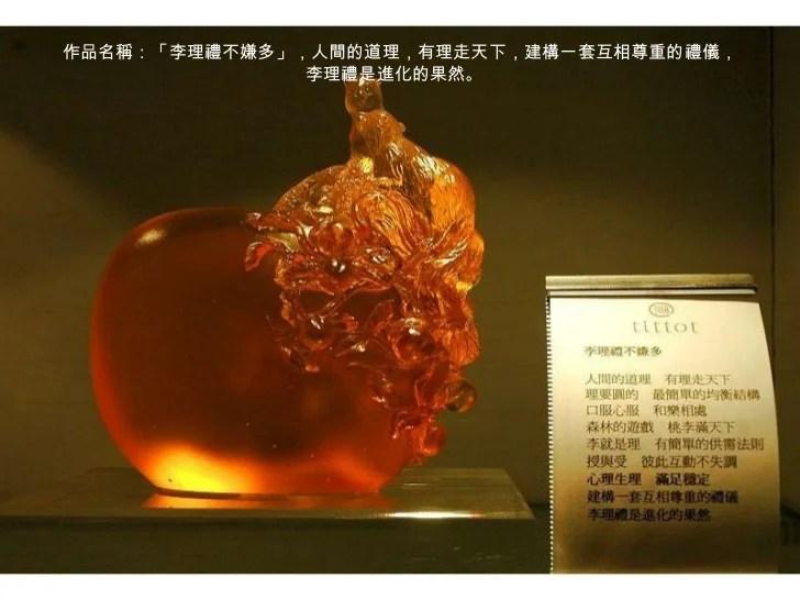 琉園水晶博物館 -臺灣著名琉璃藝術家「王俠軍